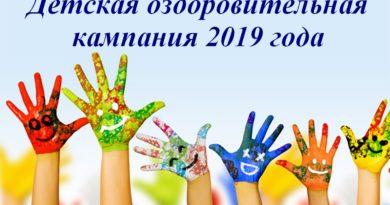 Информация об отдыхе и оздоровлении детей и молодежи в 2019 году