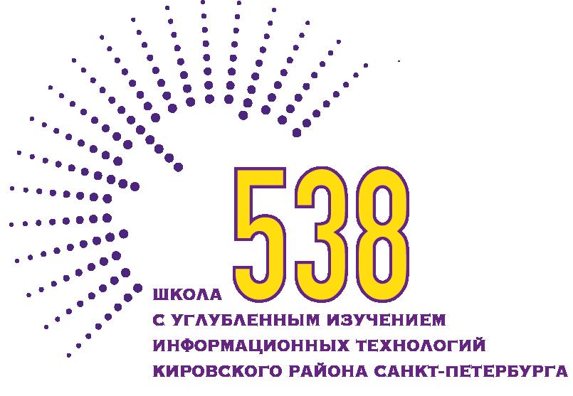 ГБОУ СОШ № 538 Кировского района Санкт-Петербурга